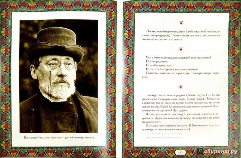 Иллюстрация 1 из 7 для Опавшие листья - Василий Розанов   Лабиринт - книги. Источник: Лабиринт