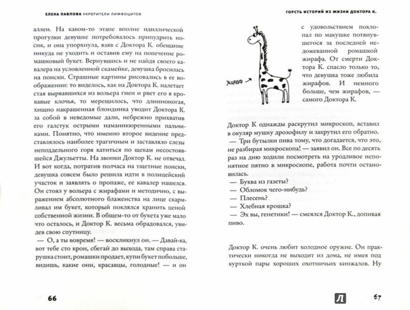 Иллюстрация 1 из 10 для Укротители лимфоцитов и другие неофициальные лица | Лабиринт - книги. Источник: Лабиринт