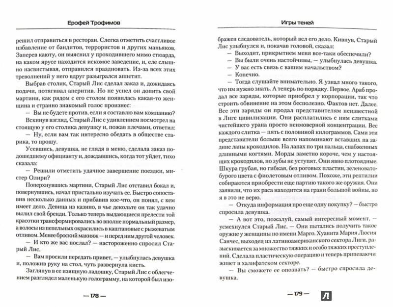 Иллюстрация 1 из 6 для Игры теней - Ерофей Трофимов   Лабиринт - книги. Источник: Лабиринт