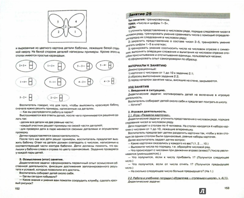 Иллюстрация 1 из 19 для Игралочка - ступенька к школе. Практический курс математики для дошкольников. Часть 4 (1-2) - Петерсон, Кочемасова | Лабиринт - книги. Источник: Лабиринт