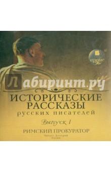 Исторические рассказы русских писателей (CDmp3)