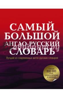 Обложка книги Самый большой англо-русский словарь в 2-х томах