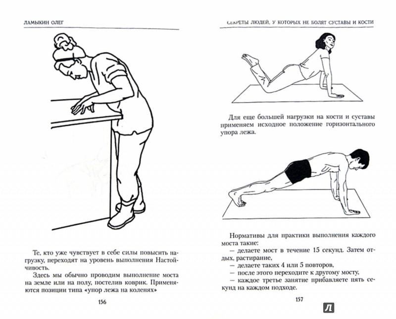 Иллюстрация 1 из 7 для Секреты людей, у которых не болят суставы и кости - Олег Ламыкин | Лабиринт - книги. Источник: Лабиринт