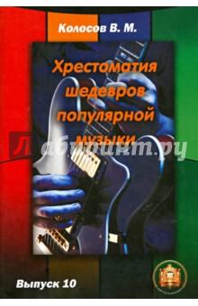 Хрестоматия шедевров популярной музыки. Выпуск 10