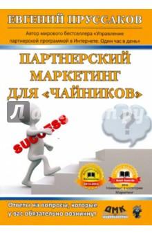 Партнерский маркетинг для чайниковМаркетинг<br>Признанный эксперт и один из самых влиятельных людей в области партнерского маркетинга, автор и спикер, известный своей образовательской деятельностью, знакомит читателя с ключевыми концепциями партнерского маркетинга, отвечая на самые важные вопросы и обеспечивая вас знаниями, необходимыми для начертания своей дорожной карты к успеху. В формате вопрос-ответ книга отвечает на 60 вопросов, закладывая надежный фундамент для построения успешных партнерских кампаний.<br>Книга предназначена для интересующихся партнерским маркетингом и покрывает все его ключевые аспекты на базовом уровне.<br>