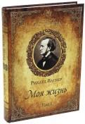 Рихард Вагнер: Моя жизнь. В 2-х томах. Том 1