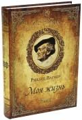 Рихард Вагнер: Моя жизнь. В 2-х томах. Том 2