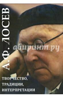 А.Ф. Лосев: творчество, традиции, интерпретации