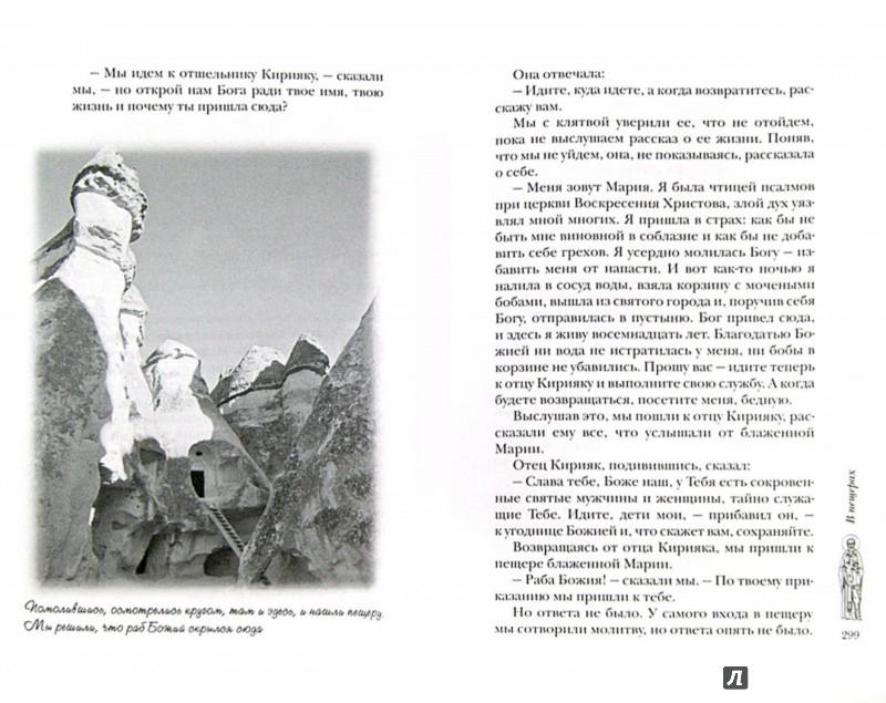 Иллюстрация 1 из 19 для Чистые души: рассказы о святых женщинах   Лабиринт - книги. Источник: Лабиринт