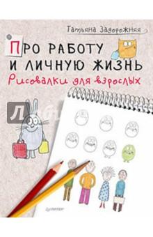 Про работу и личную жизнь. Рисовалки для взрослых