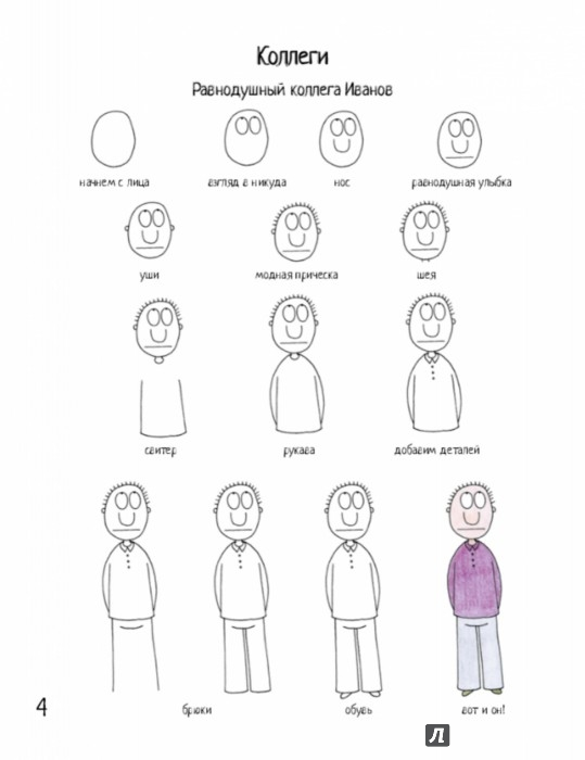 Иллюстрация 1 из 33 для Про работу и личную жизнь. Рисовалки для взрослых - Татьяна Задорожняя | Лабиринт - книги. Источник: Лабиринт