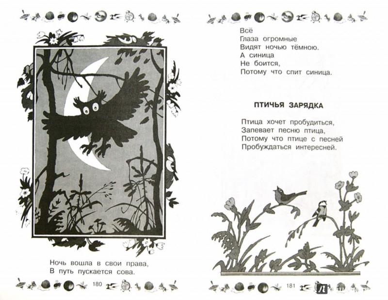 Иллюстрация 1 из 15 для 100 стихов, сказок, рассказов для чтения в детском саду и дома. Хрестоматия | Лабиринт - книги. Источник: Лабиринт