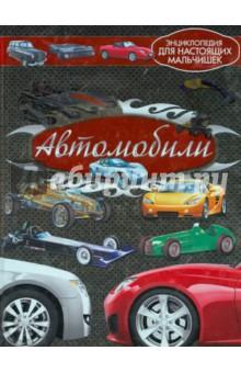 Автомобили, Мерников Андрей Геннадьевич