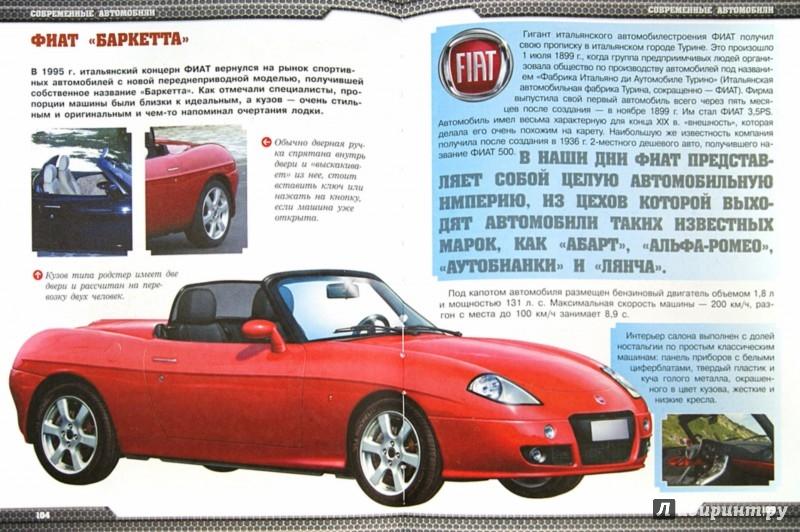 Иллюстрация 1 из 15 для Автомобили - Андрей Мерников | Лабиринт - книги. Источник: Лабиринт