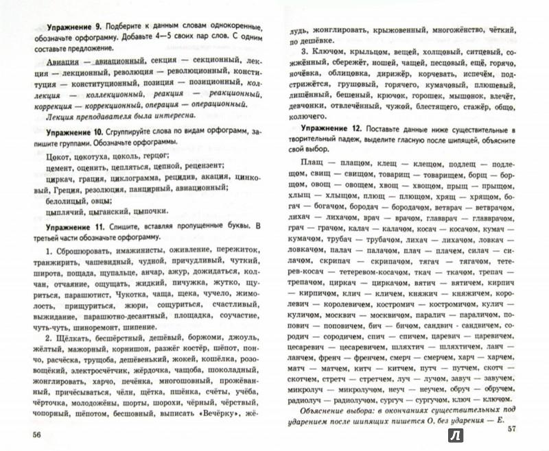 Иллюстрация 1 из 15 для Правописание гласных после шипящих и Ц. 5-9 классы. ФГОС - Новикова, Соловьева | Лабиринт - книги. Источник: Лабиринт