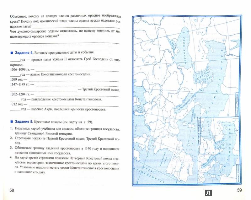 Гдз по Истории Средних Веков 6 Класс Учебник Ответы