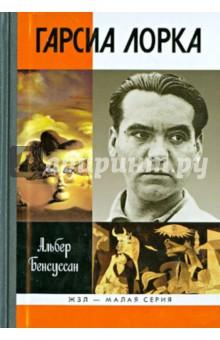 Гарсиа ЛоркаДеятели культуры и искусства<br>Федерико Гарсиа Лорка (1898-1936) был одарен необычайно. Поэт и драматург, художники пианист, блестящий лектор, руководитель театральной труппы, - он успел за свою короткую жизнь познать ошеломительный успех во всём испаноязычном мире. Его творчество универсально: ни у кого более легкость и изящество не сочетаются так естественно с мраком и ужасом; в нем непрестанно борются сила иллюзий с упрямством действительности. Мощь и своеобразие его личности, остановленной в полете, особенно ярко предстают перед нами в безжалостном свете его ранней гибели. На рассвете 19 августа 1936 года он был расстрелян франкистами в Виснаре, на краю оврага, у Источника слез.<br>