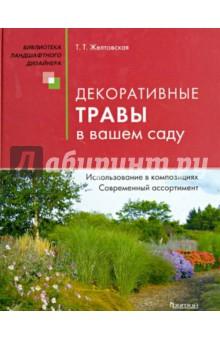 Декоративные травы в вашем саду