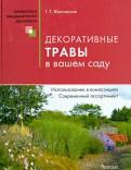 Т.Т Желтовская: Декоративные травы в вашем саду