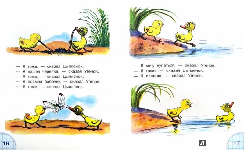 Иллюстрация 1 из 31 для Маленькие сказки - Владимир Сутеев | Лабиринт - книги. Источник: Лабиринт