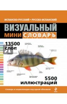 Испанско-русский русско-испанский визуальный мини-словарь