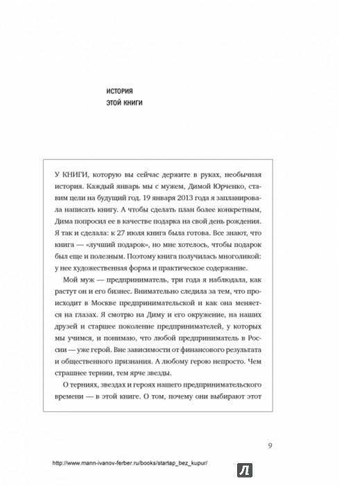Иллюстрация 1 из 17 для Стартап без купюр, Или 50 и 1 урок, как сделать бизнес в Москве для клиентов со всего мира - Екатерина Иноземцева | Лабиринт - книги. Источник: Лабиринт