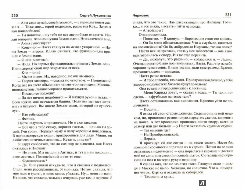 Иллюстрация 1 из 6 для Веер. Черновик. Чистовик - Сергей Лукьяненко | Лабиринт - книги. Источник: Лабиринт