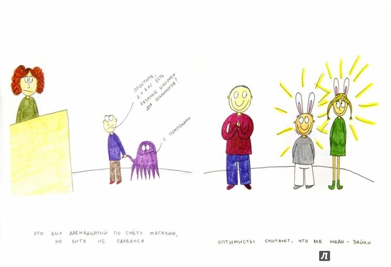 Иллюстрация 1 из 5 для Все лучшее - йети - Татьяна Задорожняя   Лабиринт - книги. Источник: Лабиринт