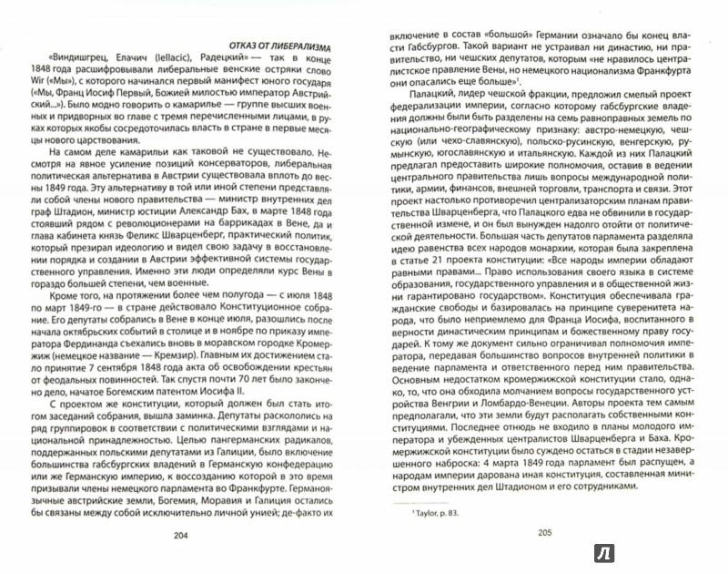 Иллюстрация 1 из 20 для Австро-Венгерская империя - Ярослав Шимов | Лабиринт - книги. Источник: Лабиринт