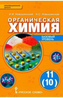 Учебник по химии 10 класс новошинский базовый уровень скачать