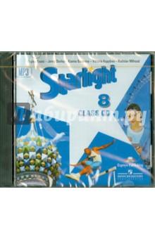 Звездный английский. Аудиокурс для занятий в классе. 8 класс (CDmp3)