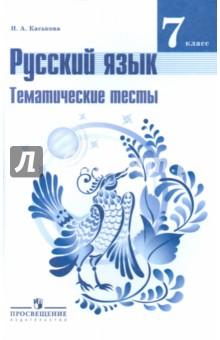 Русский язык. 7 класс. Тематические тесты к учебнику Т.А. Ладыженской и др.