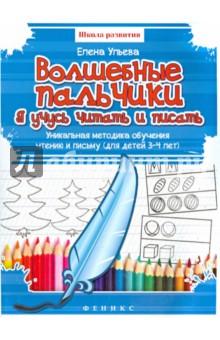 Волшебные пальчики: я учусь читать и писать. Для детей 3-4 лет