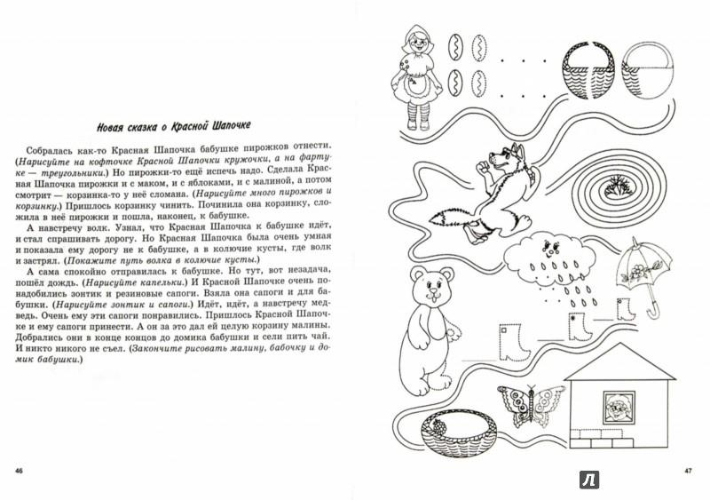 Иллюстрация 1 из 21 для Волшебные пальчики: я учусь читать и писать. Для детей 3-4 лет - Елена Ульева | Лабиринт - книги. Источник: Лабиринт