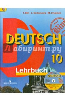 Немецкий язык. 10 класс. Базовый уровень. Учебник (+CD). ФГОС