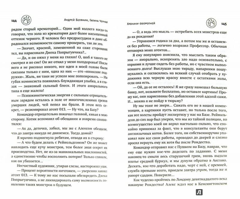 Иллюстрация 1 из 7 для Хроники оборотней - Белянин, Черная   Лабиринт - книги. Источник: Лабиринт