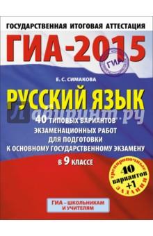 ГИА-15. Русский язык. 9 класс. 40 типовых вариантов экзаменационных работ для подготовки к ЕГЭ