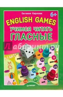 English games. ������ ������ �������