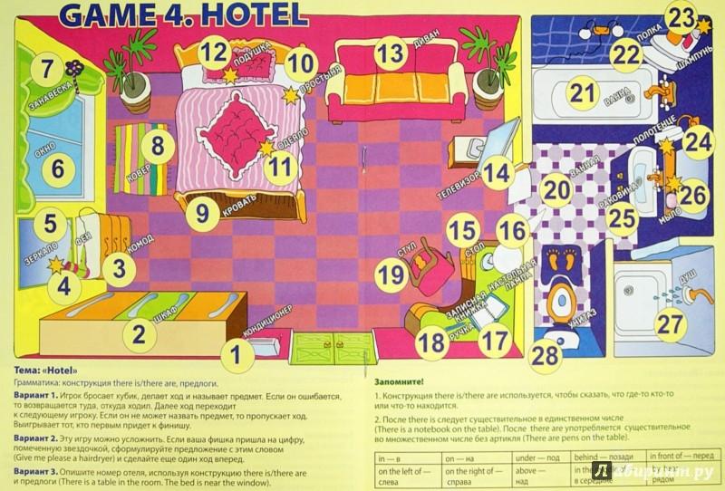 Иллюстрация 1 из 26 для English Games. Лексические игры. Страны и путешествия   Лабиринт - книги. Источник: Лабиринт