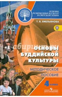 Основы буддийской культуры. Методическое пособие. ФГОС