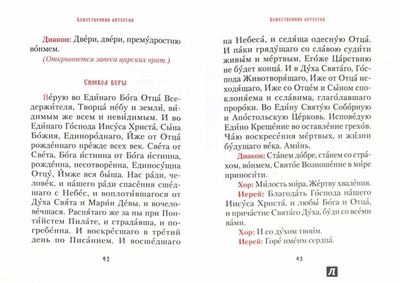Иллюстрация 1 из 27 для Последование вечерни, утрени и Божественной литургии   Лабиринт - книги. Источник: Лабиринт