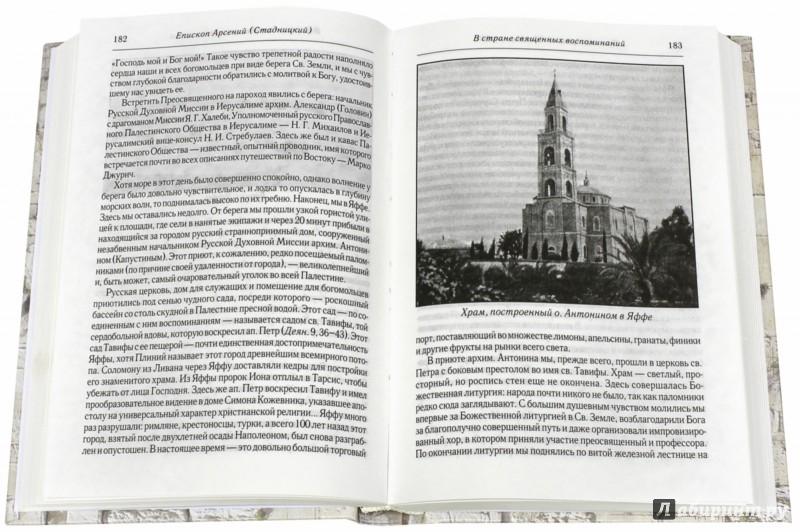 Иллюстрация 1 из 12 для В стране священных воспоминаний - Арсений Епископ | Лабиринт - книги. Источник: Лабиринт