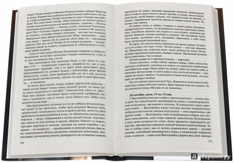 Иллюстрация 1 из 13 для Первый в списке на похищение - Валерий Поволяев | Лабиринт - книги. Источник: Лабиринт