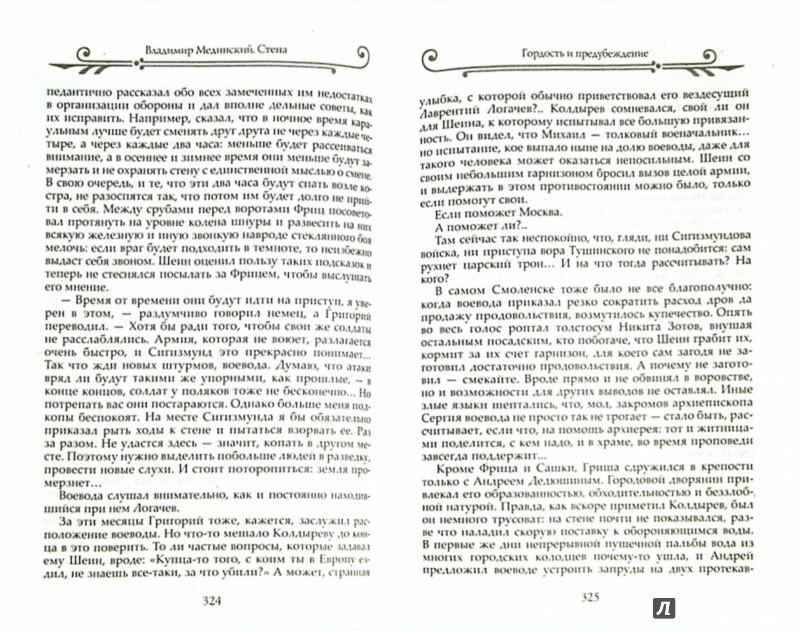 Иллюстрация 1 из 13 для Стена - Владимир Мединский | Лабиринт - книги. Источник: Лабиринт