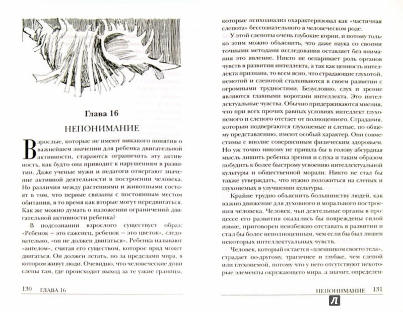 Иллюстрация 1 из 14 для Дети - другие. Уникальная методика раннего развития - Мария Монтессори   Лабиринт - книги. Источник: Лабиринт