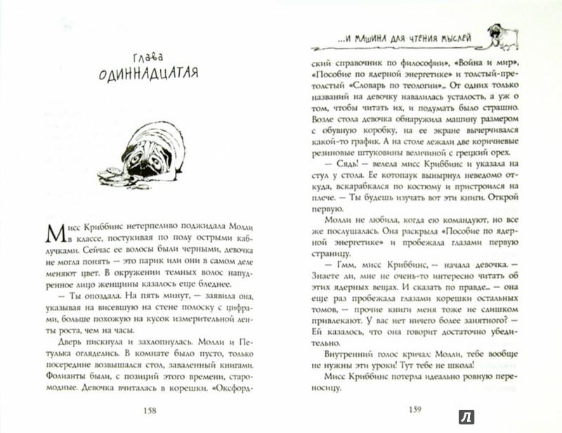 Иллюстрация 1 из 16 для Молли Мун, Микки Минус и машина для чтения мыслей - Джорджия Бинг | Лабиринт - книги. Источник: Лабиринт