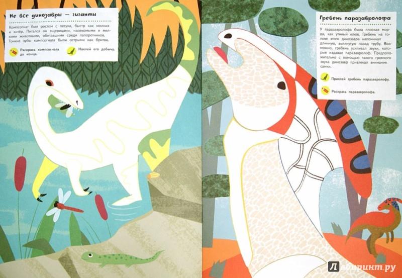 Иллюстрация 1 из 30 для Времена динозавров - Оливия Косно | Лабиринт - книги. Источник: Лабиринт