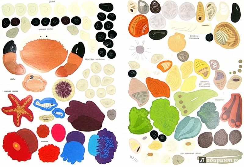 Иллюстрация 1 из 23 для На берегу моря - Оливия Косно | Лабиринт - книги. Источник: Лабиринт