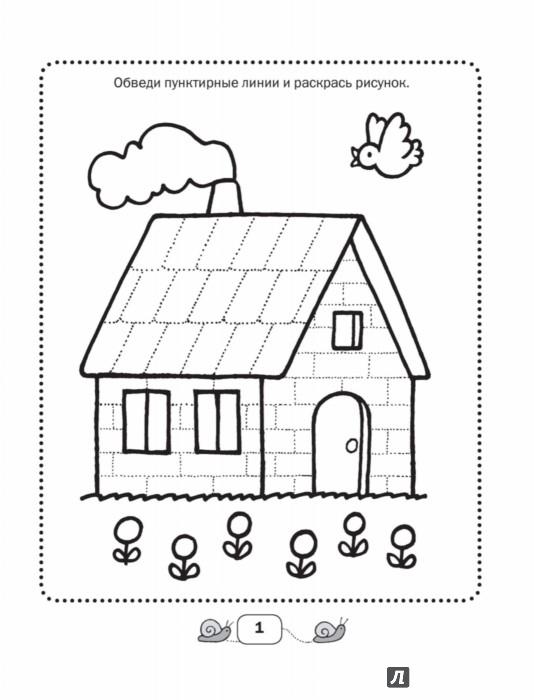 Иллюстрация 1 из 38 для 365 игр и раскрасок для малышей   Лабиринт - книги. Источник: Лабиринт