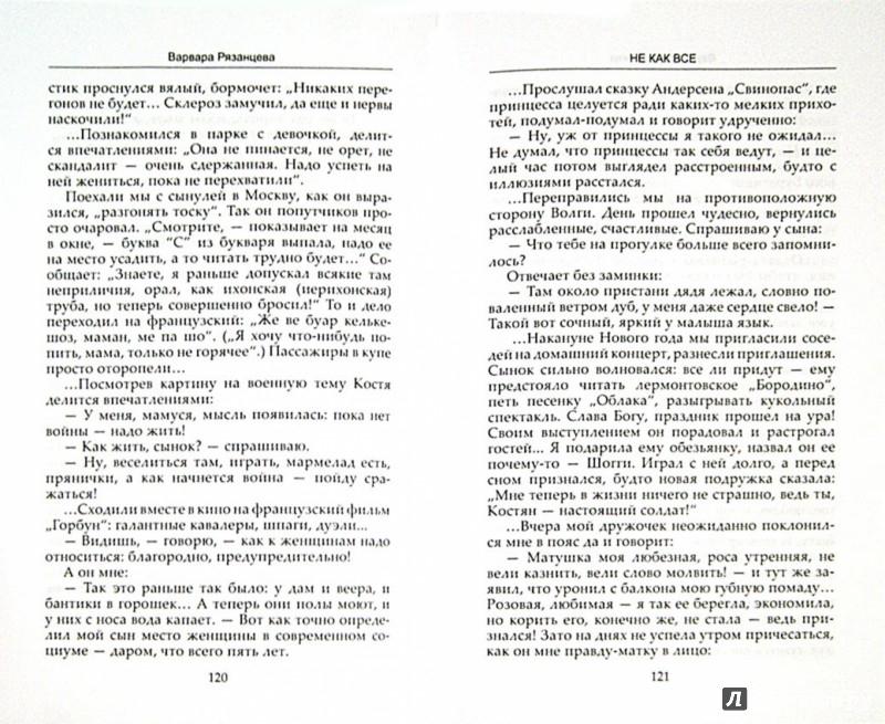Иллюстрация 1 из 14 для Не как все - Варвара Рязанцева   Лабиринт - книги. Источник: Лабиринт